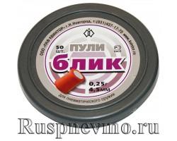 Пульки Блик 50 шт