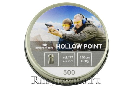 Пульки Borner Hollow Point 500 шт