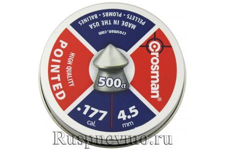 Пульки Crosman Pointed 500 шт