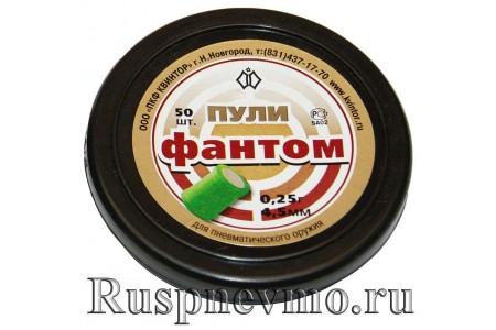 Пульки Фантом 50 шт